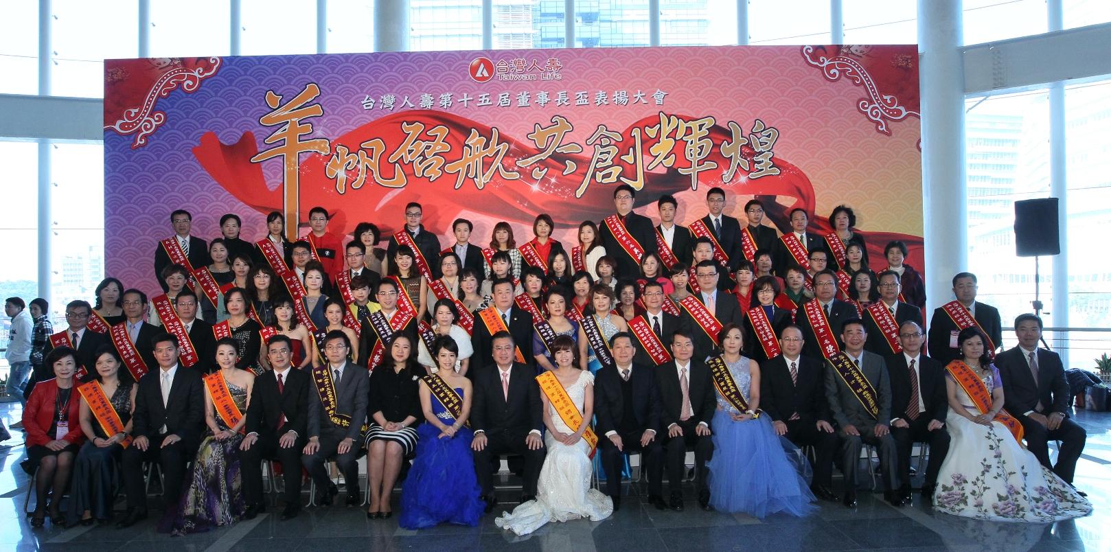 台灣人壽金融集團「2014望年會暨董事長盃表揚大會」