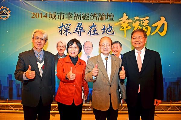 南山人壽「2014城巿幸福經濟論壇」