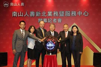 南山人壽宣布成立「新北業務暨服務中心」