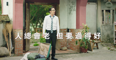 遠雄人壽品牌年輕化 推出全新形象廣告影片