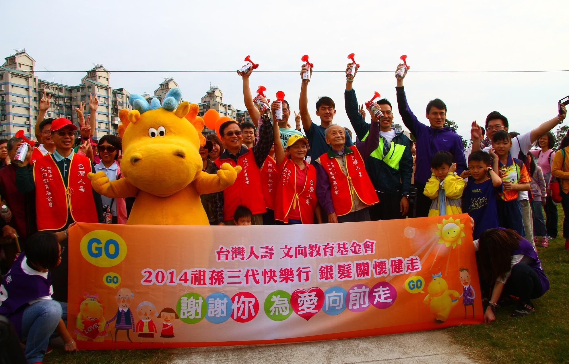 台灣人壽企業志工日『2014祖孫三代快樂行』健走活動