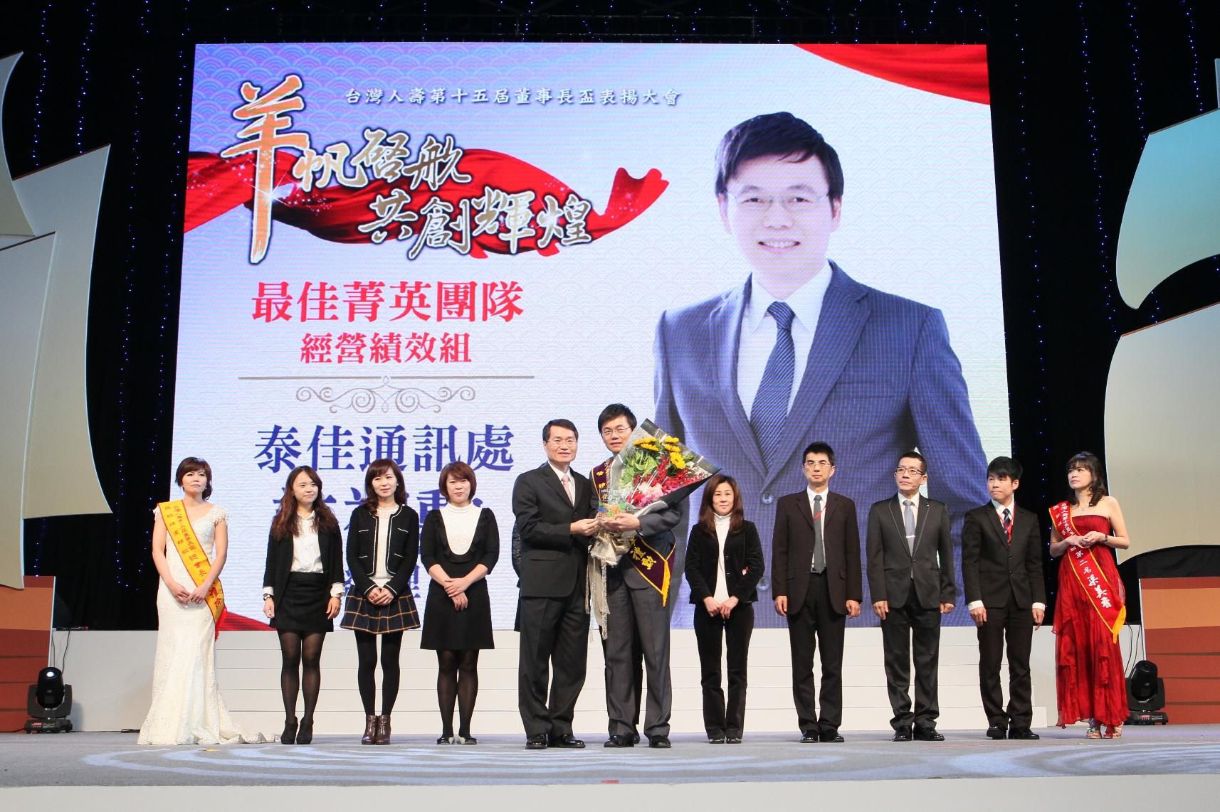台灣人壽2014董事長盃競賽 菁英成功經驗分享
